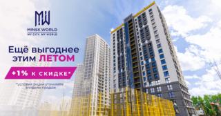 Супервыгода в Minsk World! Покупайте квартиру по старым ценам и получайте дополнительную скидку!