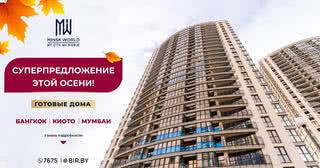 СУПЕРАКЦИЯ в Minsk World! Три ГОТОВЫХ ДОМА в квартале «Азия» по самым выгодным ценам! Лучшее время для инвестиций – именно сейчас!
