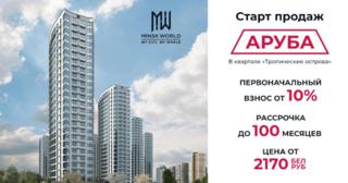 Квартиры в новостройке «Аруба» - от 2170 рублей за метр! СТАРЫЕ ЦЕНЫ действуют только до конца августа!