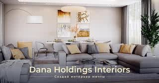 Дизайн-проект от Dana Interiors – лучшее, что может случиться с вашей квартирой!