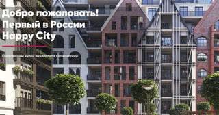 Впервые в Минске! Презентация экоквартала и новых технологий партнерских продаж от застройщика проекта РусскаЯ ЕвропА (РФ, г. Калиниград)