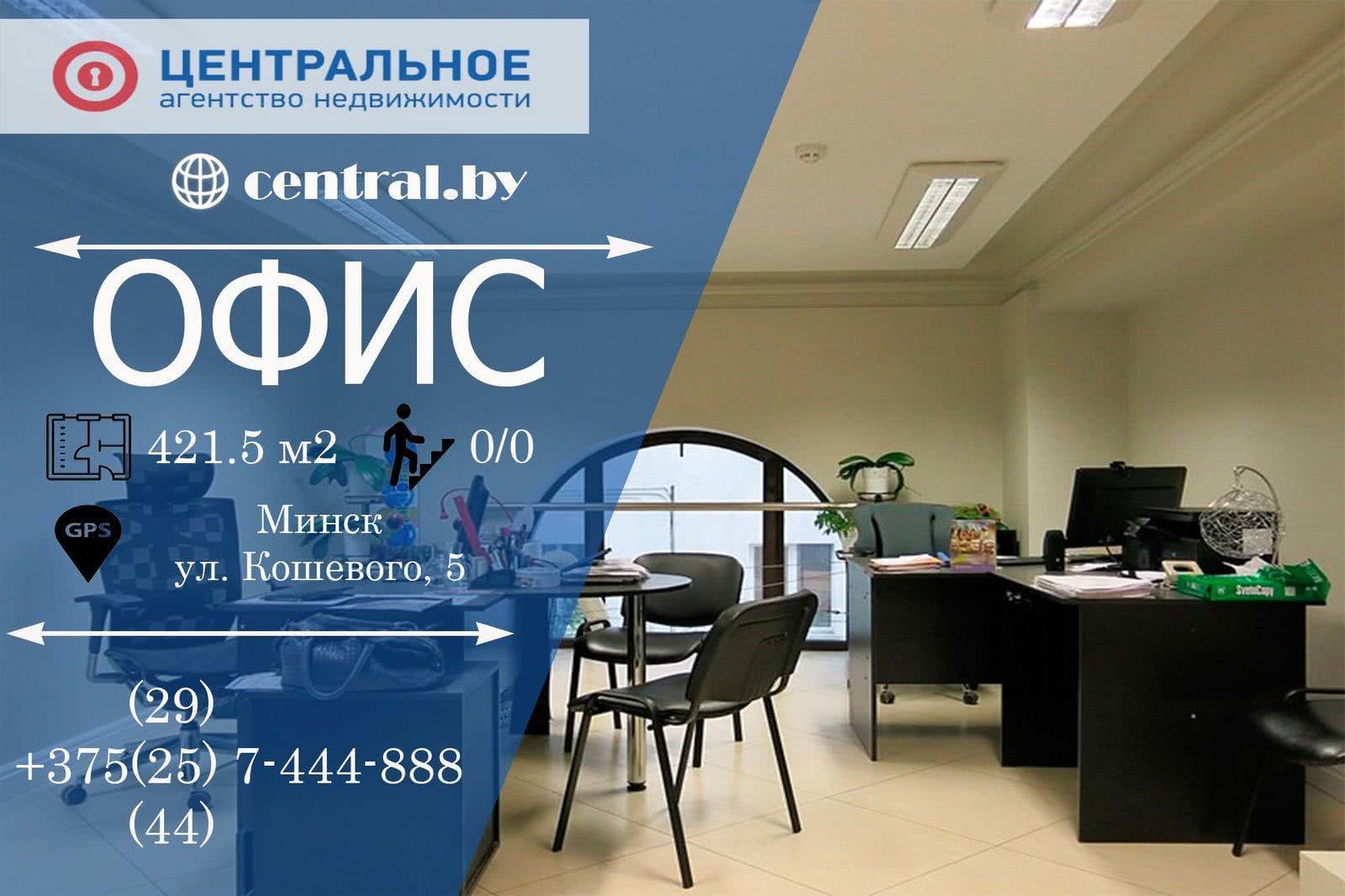 Продажа офиса на ул. Олега Кошевого, д. 5 в Минске - фото 1