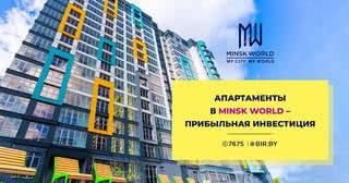 Апартаменты в новостройке – прибыльная инвестиция! Отличный пример – комплекс Minsk World!