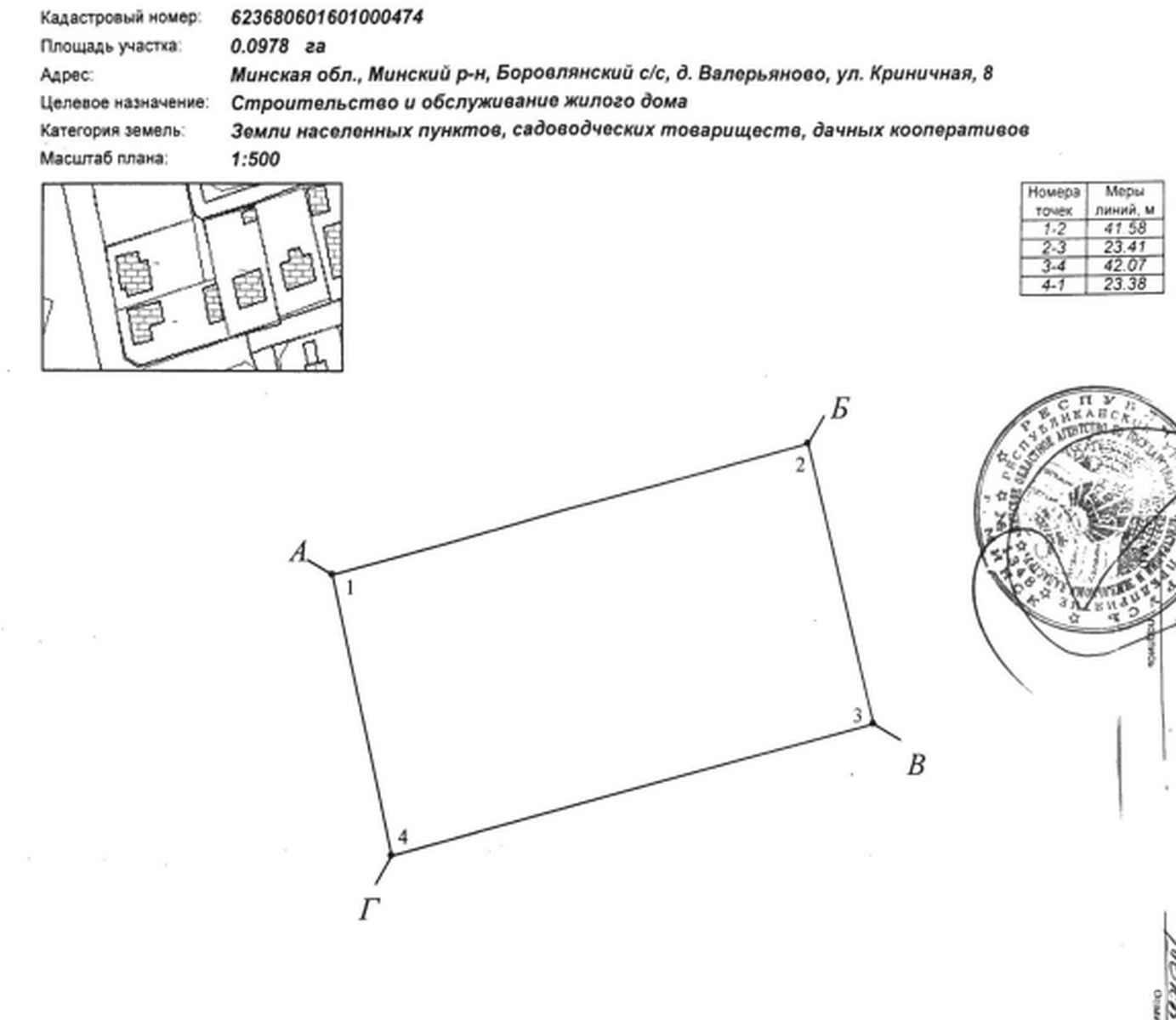 Купить земельный участок, 10 соток, Валерьяново, Минская область - фото 6