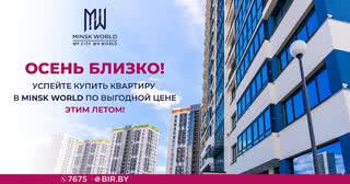 Летняя выгода в Minsk World! ДО КОНЦА АВГУСТА спешите купить квартиру по старым ценам!