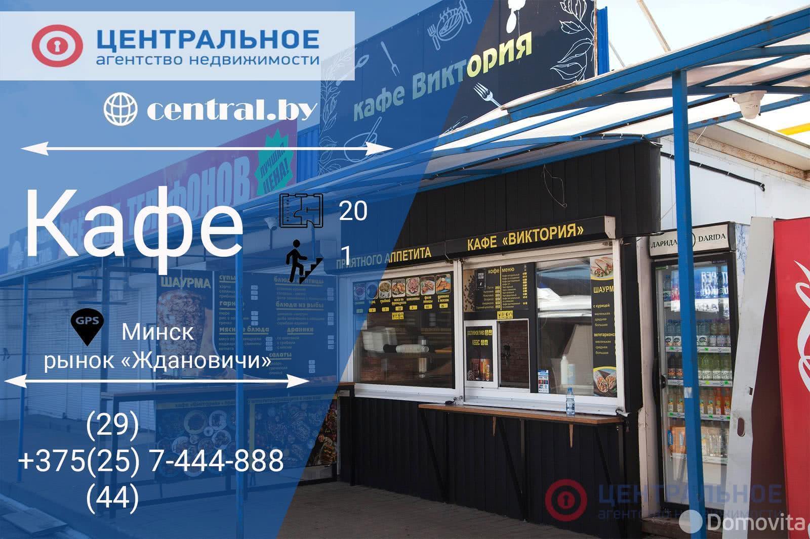 Купить помещение под сферу услуг в Минске, ул. Тимирязева, д. 129/1 - фото 1