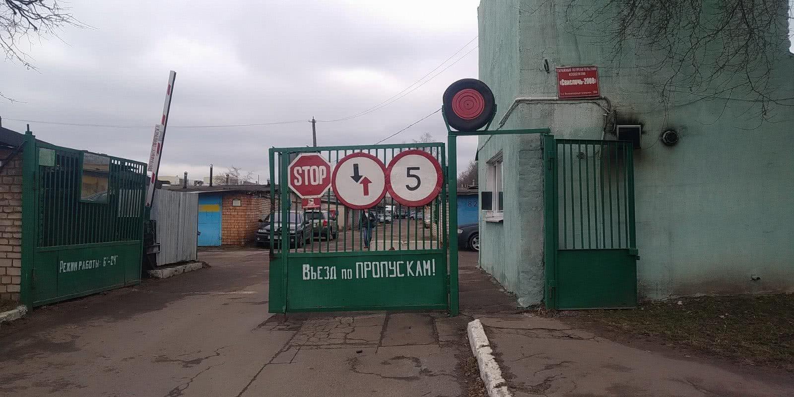 Купить гараж в Минске пер. Велосипедный 2-й, д. 1 - фото 1