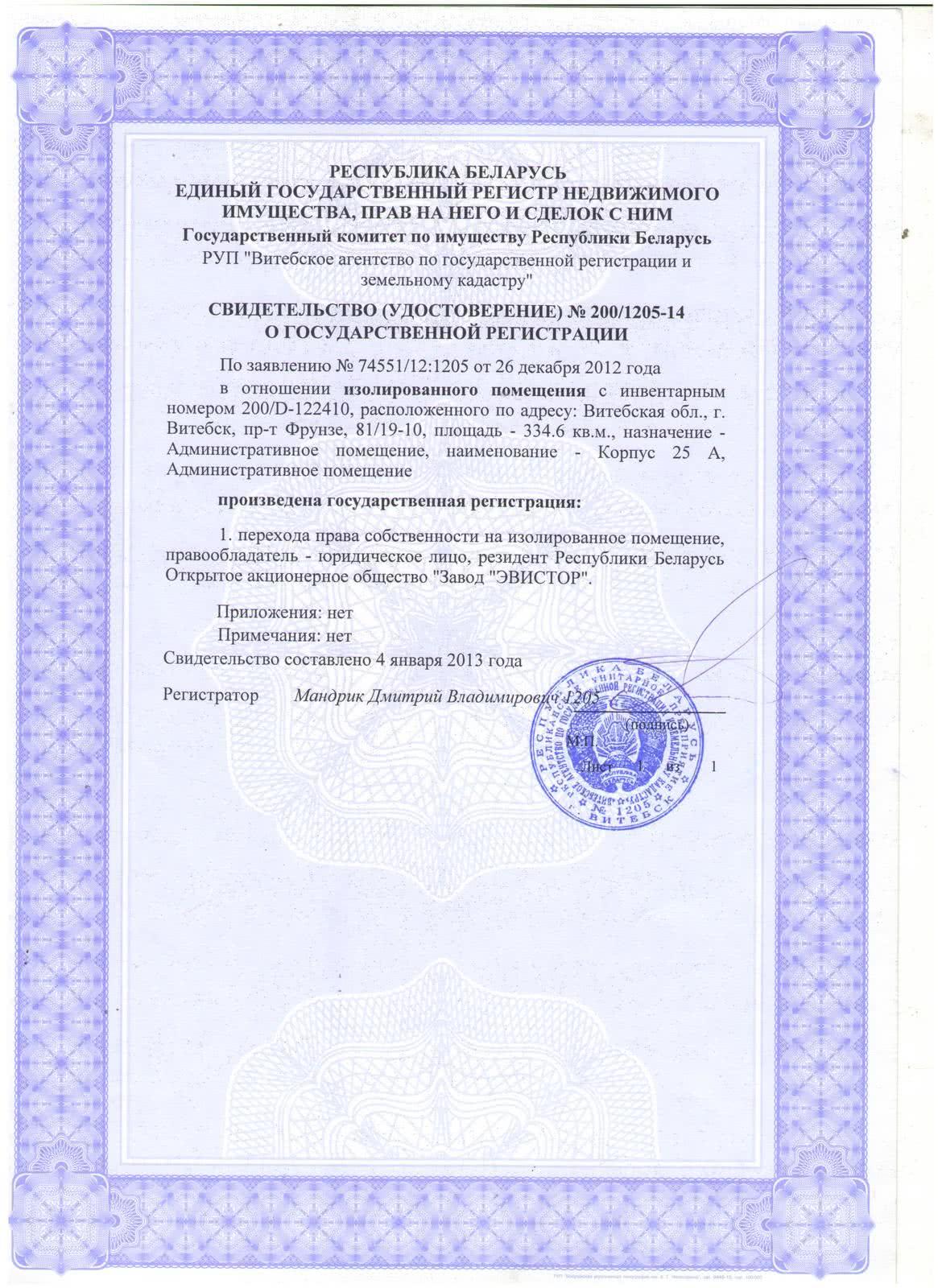 Аукцион по продаже недвижимости пр-т Фрунзе, 81/20-2 в Витебске - фото 5