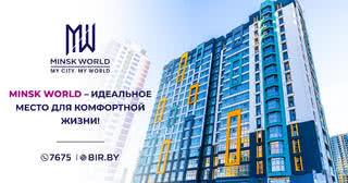 Европейский подход к строительству и ВЫГОДНЫЕ ЦЕНЫ! Minsk World – идеальное место для вашей комфортной жизни!