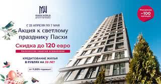 Пасхальная АКЦИЯ в Minsk World! СКИДКА до 120 евро за квадратный метр!