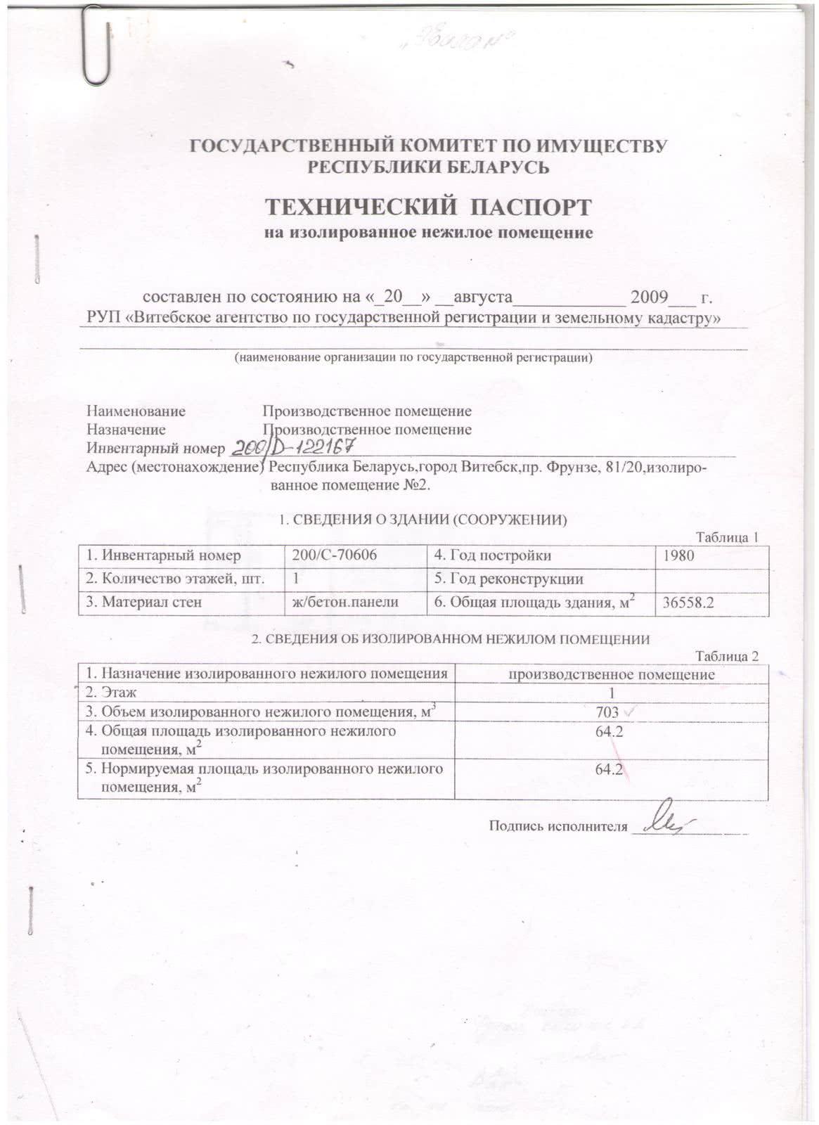 Аукцион по продаже недвижимости пр-т Фрунзе, 81/20-2 в Витебске - фото 1
