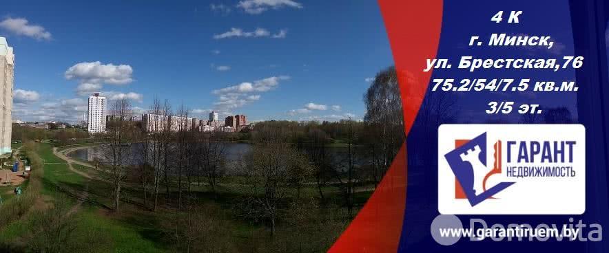 Купить 4-комнатную квартиру в Минске, ул. Брестская, д. 76 - фото 1