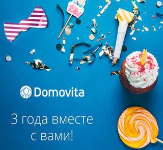 Мы празднуем День Рождения!