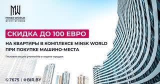 СУПЕРАКЦИЯ в Minsk World! Покупайте машино-место и получайте СКИДКУ на покупку квартиры! До 100 евро за квадратный метр!