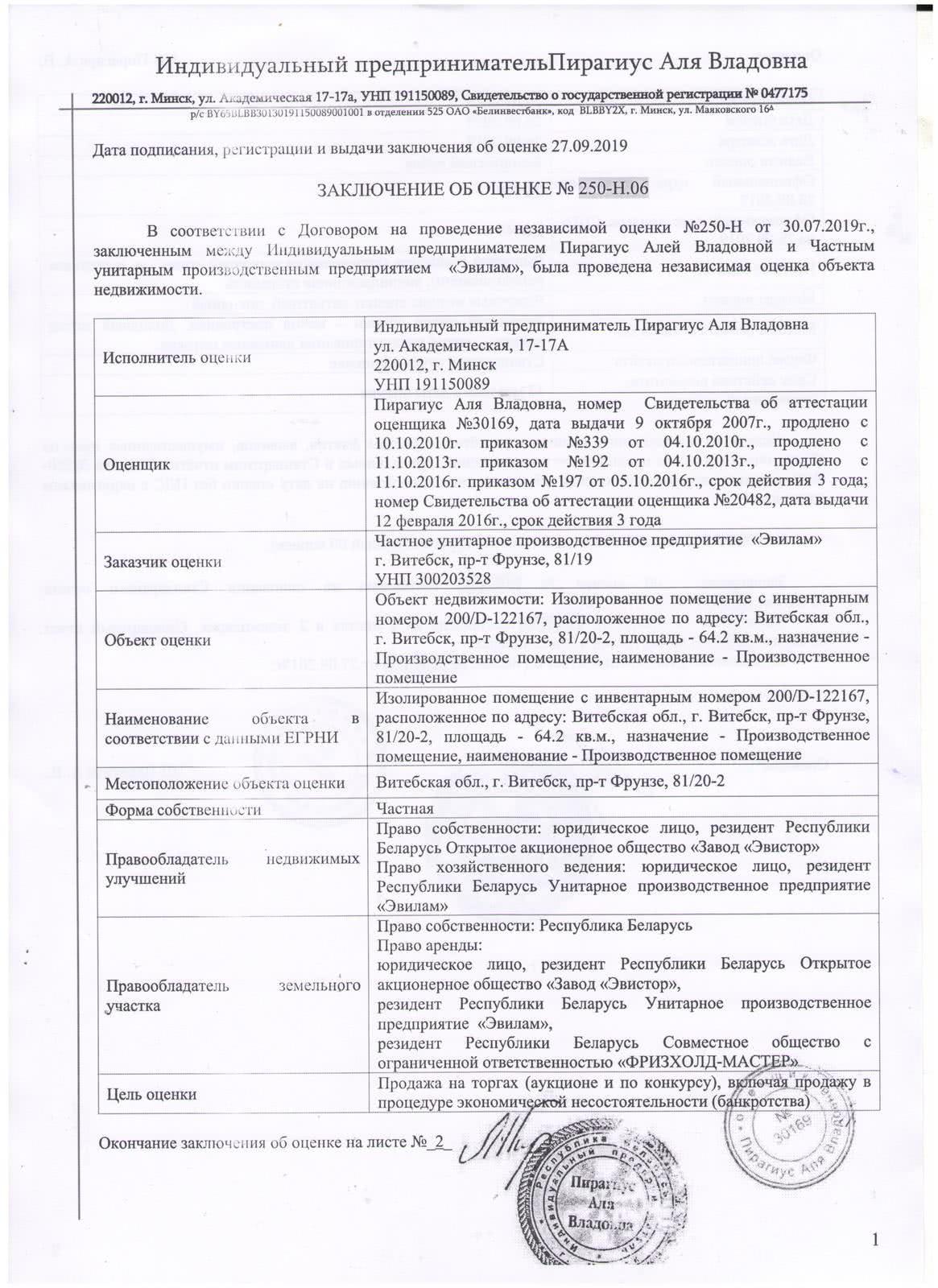 Аукцион по продаже недвижимости пр-т Фрунзе, 81/20-2 в Витебске - фото 6
