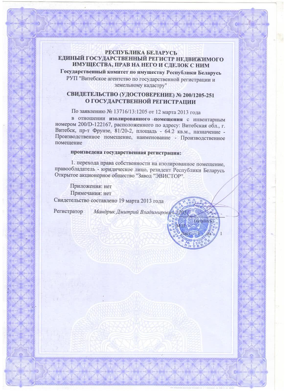Аукцион по продаже недвижимости пр-т Фрунзе, 81/20-2 в Витебске - фото 4