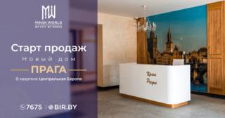 Последний шанс купить квартиру ПО СТАРЫМ ЦЕНАМ! В Minsk World стартовали продажи квартир в готовом доме «Прага»