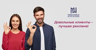 Довольные клиенты – лучшая реклама! Жильцы Minsk World рассказали, как влюбились в комплекс