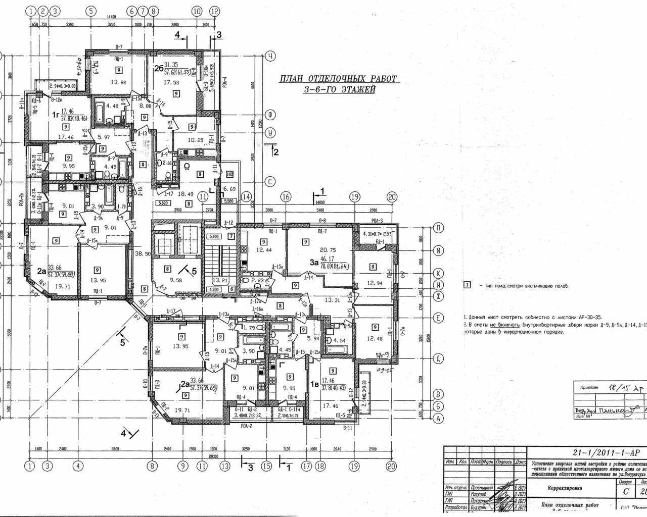 16-этажный дом - фото 2