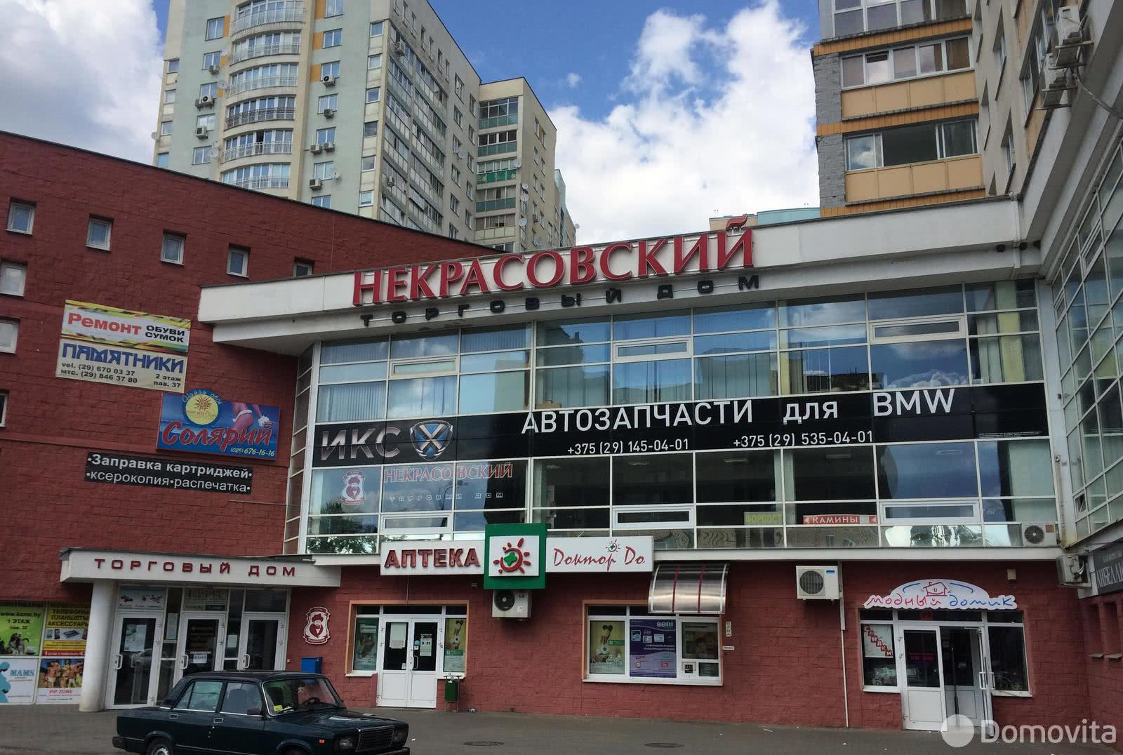 ТЦ Некрасовский - фото 1