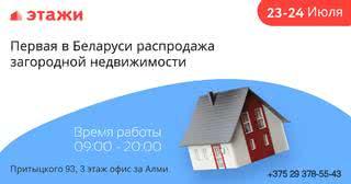 Мечтаете о загородном доме? Приглашаем Вас на первую в Беларуси распродажу загородной недвижимости.