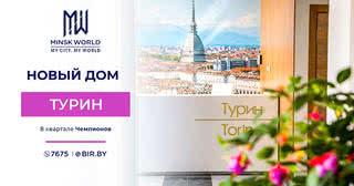 Готовый дом «Турин» - недвижимость чемпионского класса! Инвестируйте выгодно в Minsk World!