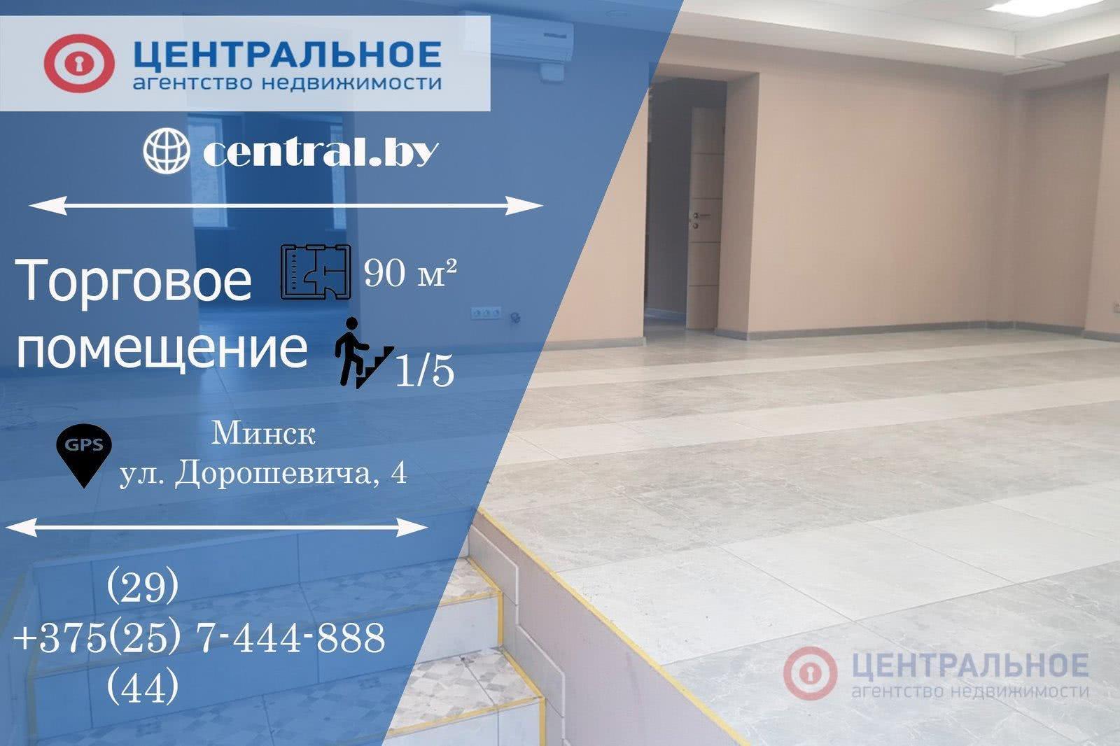 Купить торговое помещение на ул. Дорошевича, д. 4 в Минске - фото 1