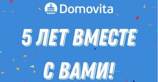 Domovita.by — 5 лет! Акционные цены и домовитики