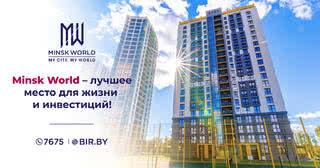 Всё больше людей инвестируют в Minsk World! И вот почему