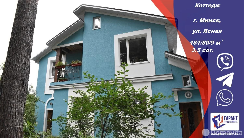 Продать 2-этажный дом в Минске, Минская область, ул. Ясная, д. 31 - фото 1