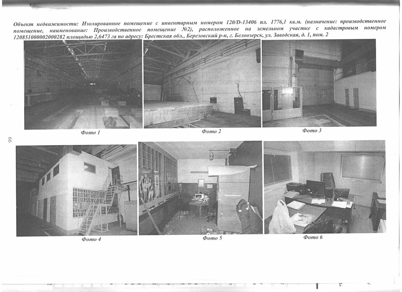 Аукцион по продаже недвижимости ул. Заводская, д. 1, пом. 2 в Белоозерске - фото 1
