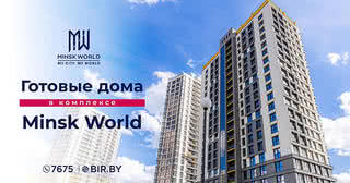Как переехать быстро и выгодно? Идеальный вариант – готовые дома в Minsk World!