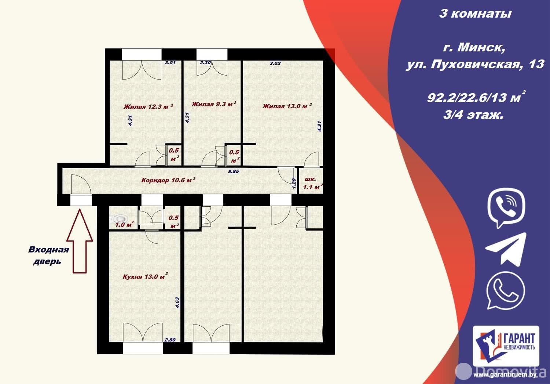 Купить комнату в Минске, ул. Пуховичская, д. 13 - фото 1