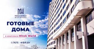 Квартиры в готовых домах Minsk World - от 2800 рублей за квадратный метр! Новоселье ещё ближе!