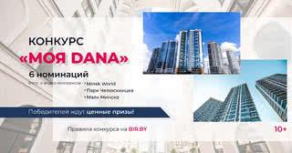 Свежий взгляд на любимый город! Участвуйте в конкурсе «Моя Дана» и выигрывайте денежные призы!