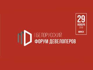 29 ноября 2018 в Минске состоится I Белорусский форум девелоперов.