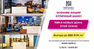 Осень – хорошее время для инвестиций! В Minsk World – три новых дома! И СКИДКИ на коммерческую недвижимость!