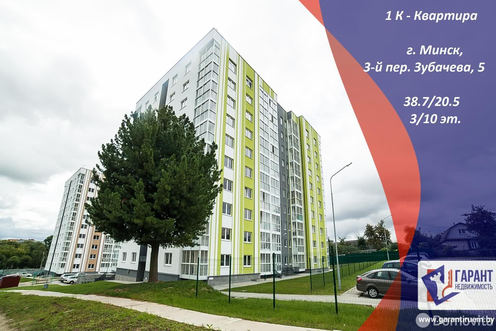 Купить 1-комнатную квартиру в Минске, пер. Зубачева 3-й, д. 5 - фото 1