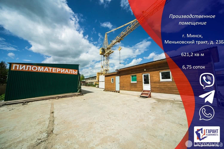 Купить складское помещение на Меньковский тр-т в Минске - фото 1