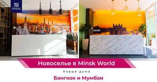 Двойной праздник в Minsk World! Новосёлов встречают дома «Мумбаи» и «Бангкок»!