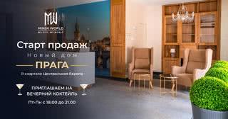 ПО СТАРОЙ ЦЕНЕ покупайте новую квартиру! Продажи стартуют в готовом доме «Прага» в Minsk World!