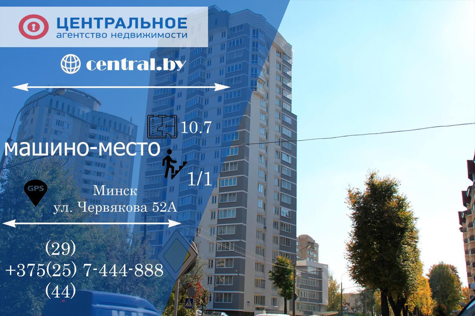 Продажа гаража в Минске, ул. Червякова, д. 52/А - фото 1