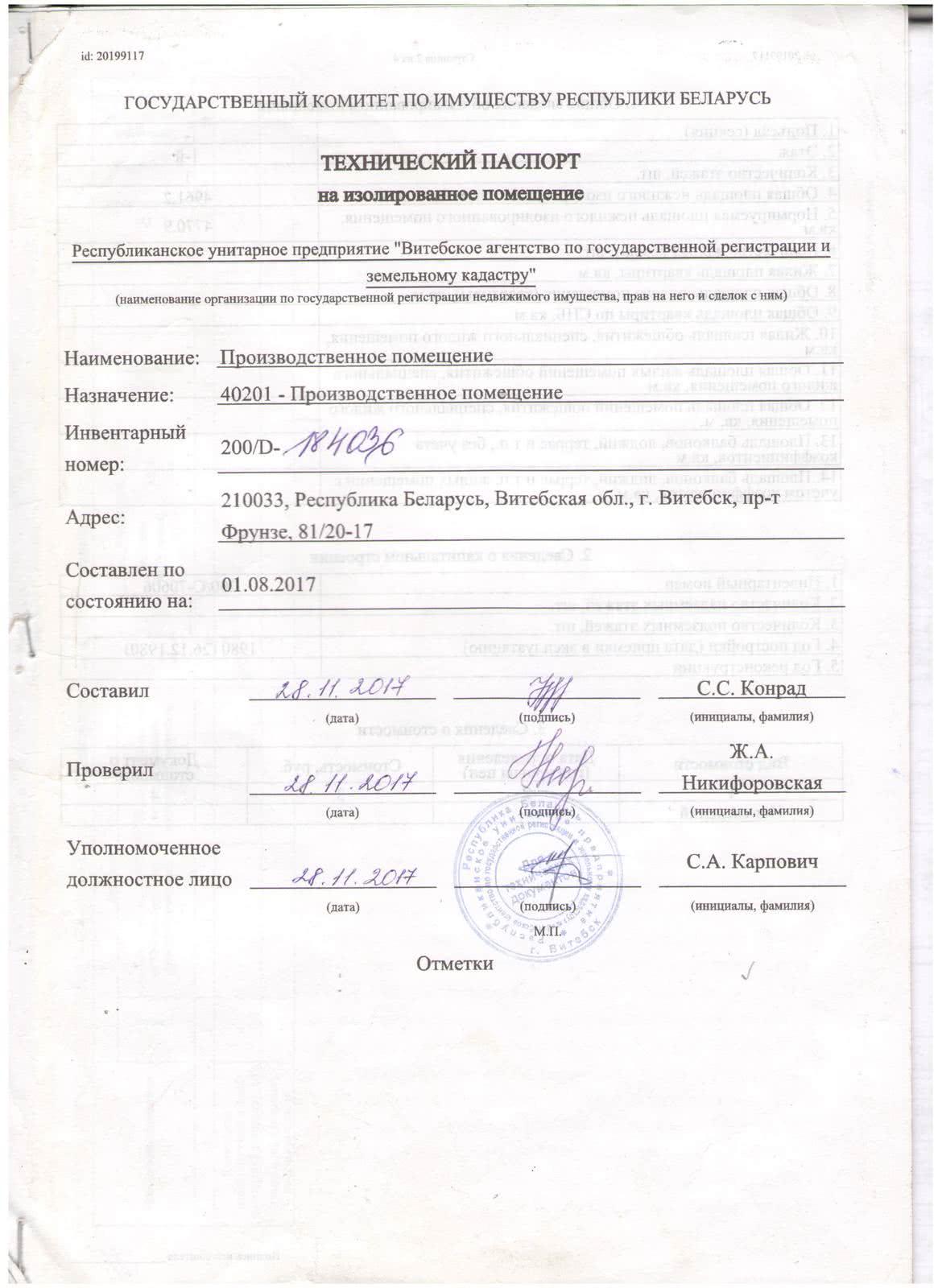 Аукцион по продаже недвижимости пр-т Фрунзе81/20-17 в Витебске - фото 1