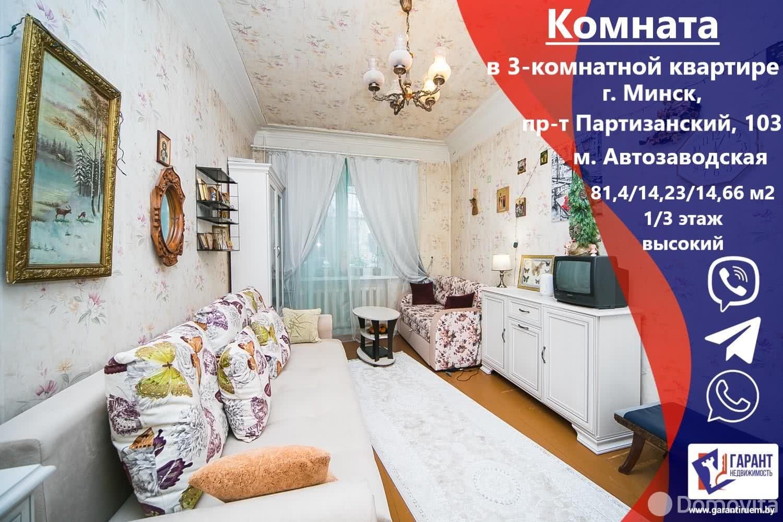 Купить комнату в Минске, пр-т Партизанский, д. 103А - фото 1