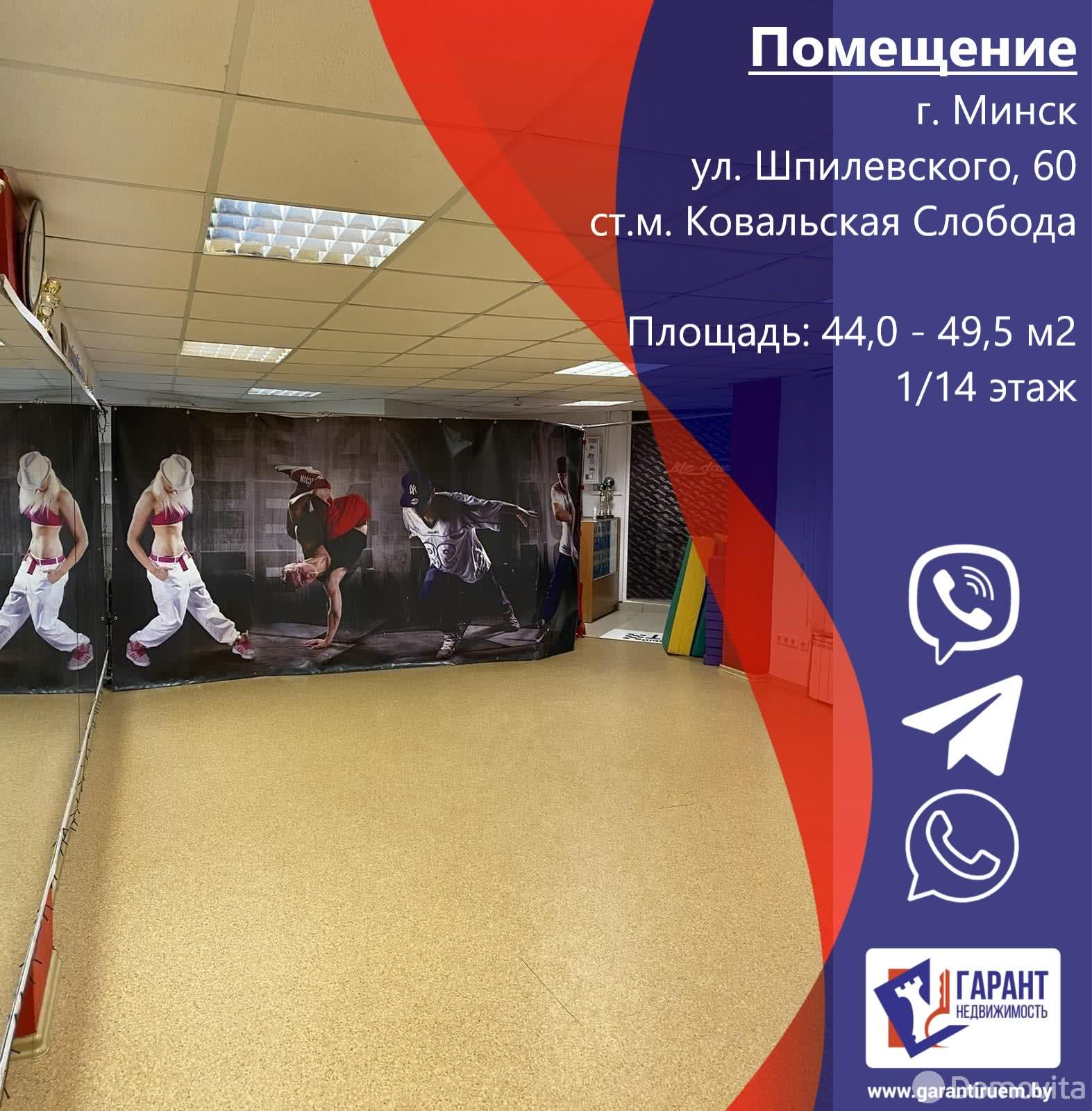 Купить помещение под сферу услуг в Минске, ул. Павла Шпилевского, д. 60 - фото 1