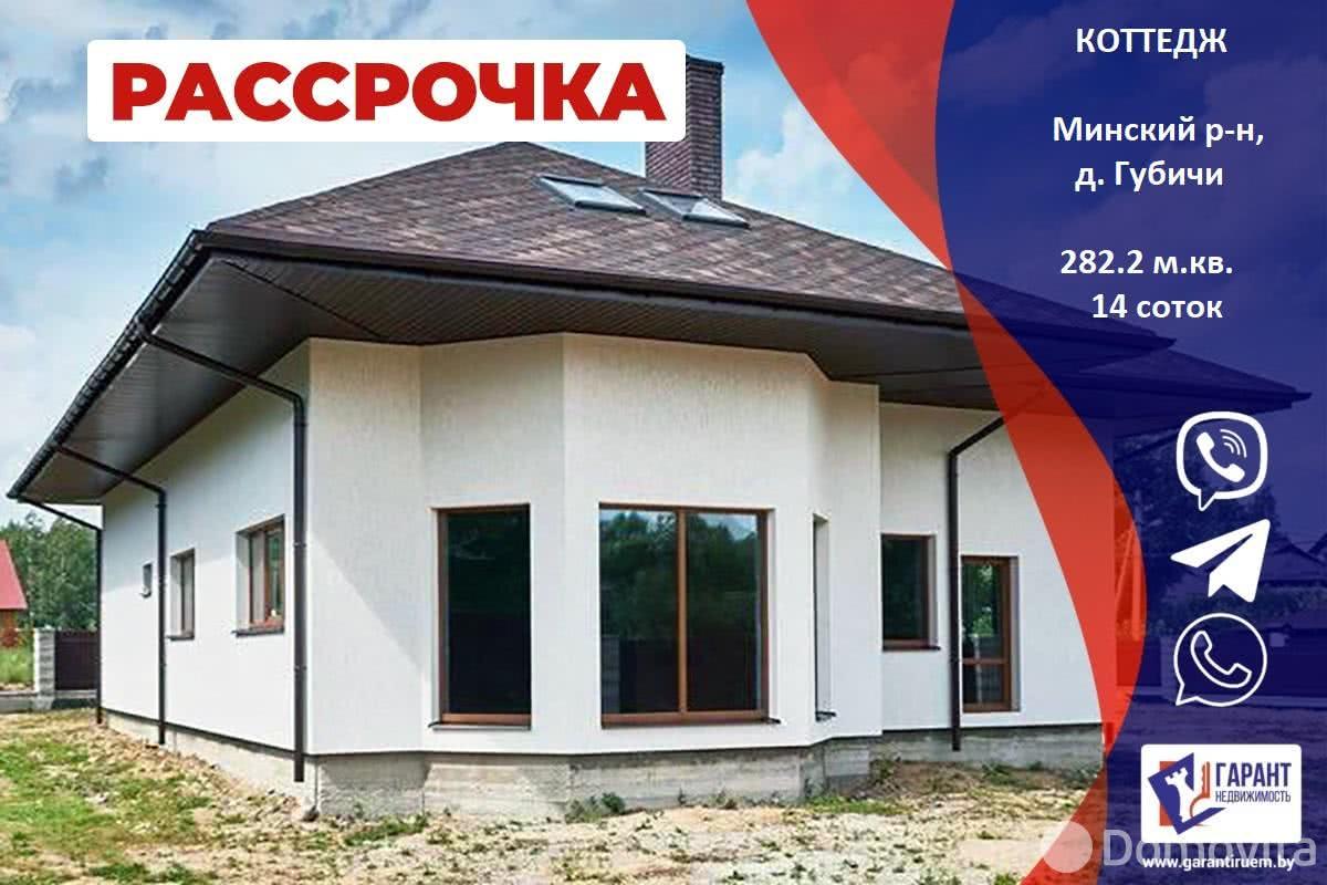 Продажа 2-этажного дома в Губичах, Минская область, - фото 1