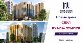 Дома «Сеул» и «Куала-Лумпур» в Minsk World - лучший вариант для инвестиций! Цена квадратного метра – от 2400 рублей!