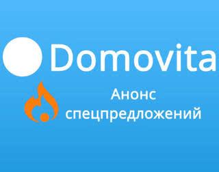 Domovita.by запустила новый раздел «Спецпредложения»