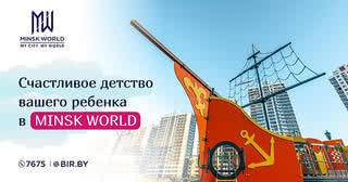 ЖК Minsk World: подарите ребёнку счастливое детство!