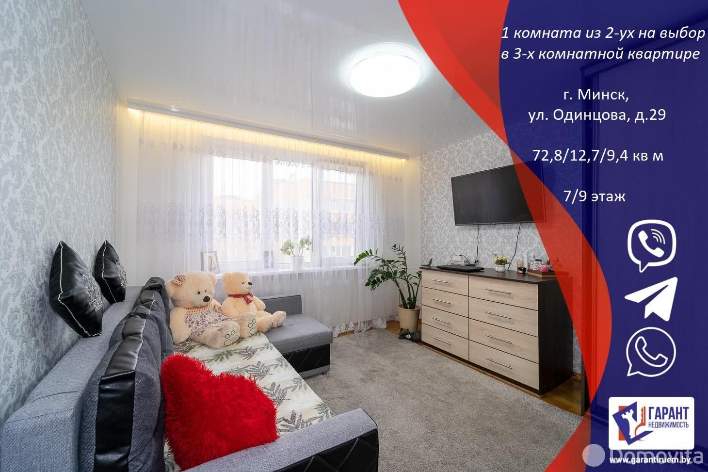 Купить комнату в Минске, ул. Одинцова, д. 29 - фото 1